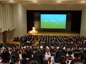 2018年度1学期 終業式