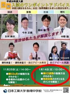 1月14日(日)入試ワンポイント解説の説明会を開催します