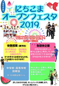 7/21(日)「にちこまオープンフェスタ2019」開催します!