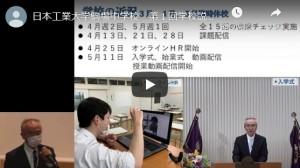 第1回学校説明会(7月19日実施)動画