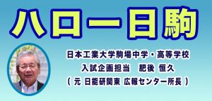 ハロー日駒 vo1.62『入試要項とプレゼンンテーション入試』