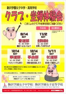 クラブ体験会:お箏の音色を楽しもう 2019/12/14(土) 14:00〜