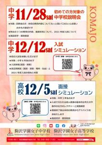 komajo_jsh_201128-201212-201205