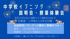8月25日中学イブニング説明会