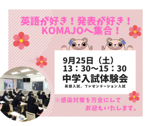 中学入試体験会 (1)