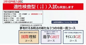 スクリーンショット適性検査入試170629
