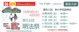 秋の高校説明会&明法祭2019
