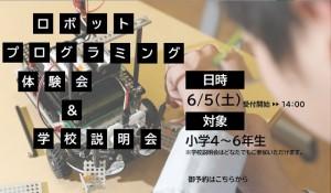 0605プログラミング体験会SP