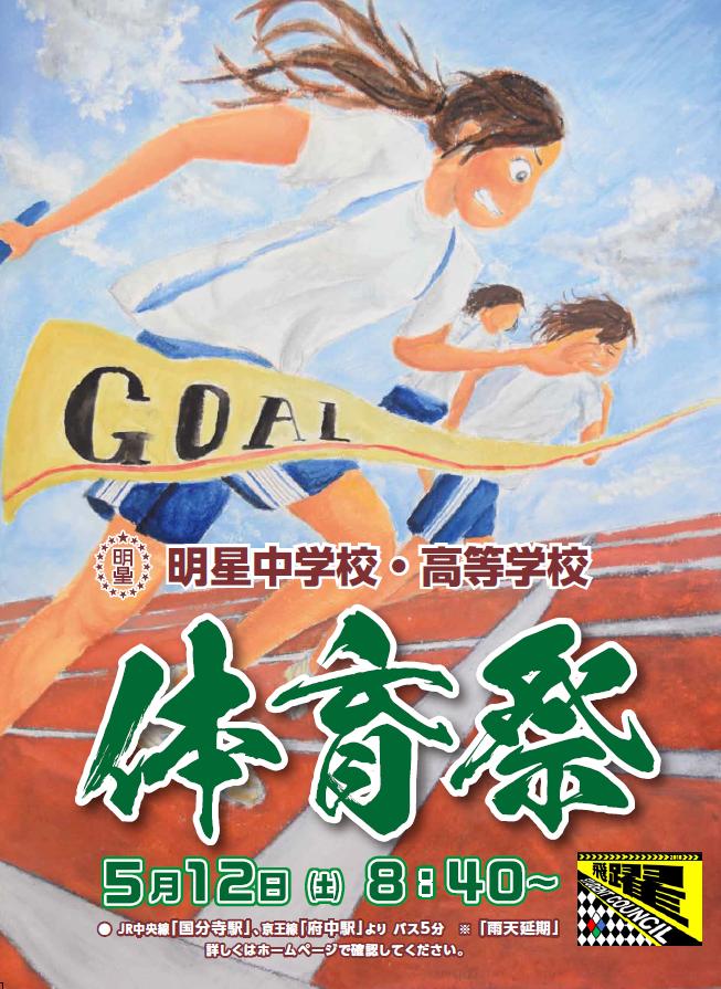 体育祭 プログラム