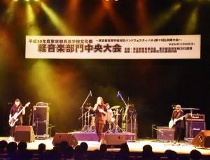 軽音楽部が平成30年度 東京都高等学校文化祭 軽音楽部門 中央大会 決勝大会に参加しました。