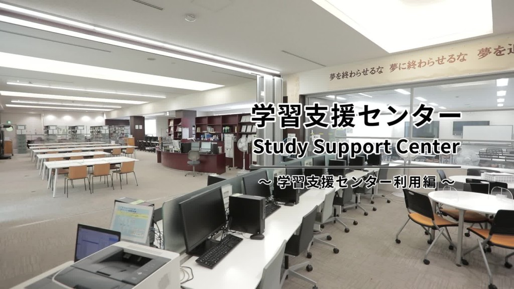 学習支援センターの紹介