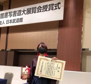 書道授賞式at日本武道館