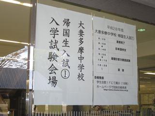 帰国生入試は11月26日(日)の午前。作文と計算力確認試験に面接です。