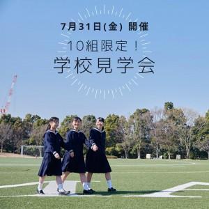 0731_学校見学会