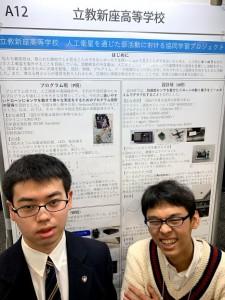 代表として発表した田中隆将くん(高2/左)と関根幹人くん(高2)