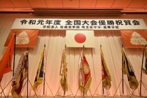 令和元年度 全国大会優勝祝賀会を実施しました