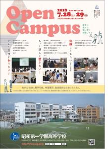 open campus2018