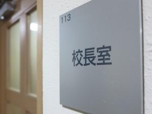 IMG_5037 校長室前(調整)