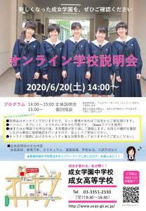 20200620成女学園学校説明会案内_page-0001