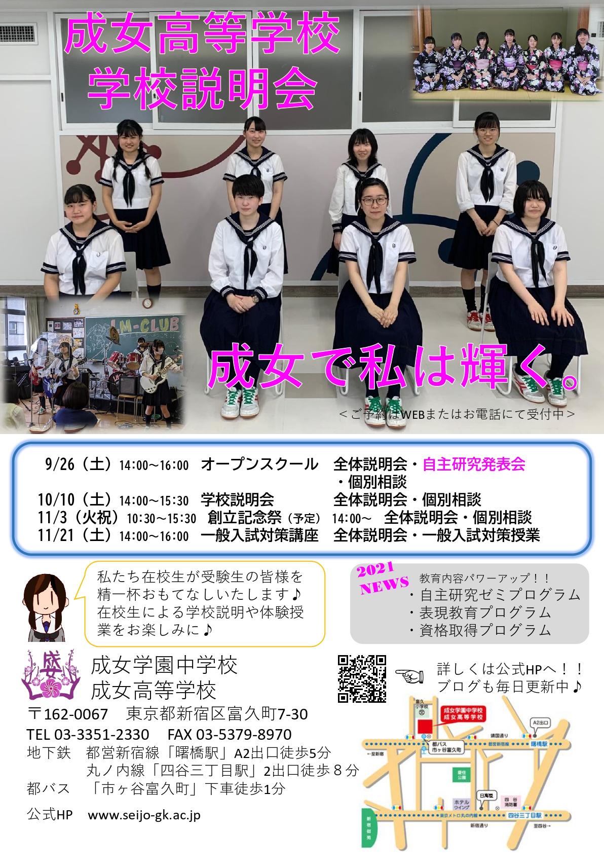 2020.09-11学校説明会チラシ