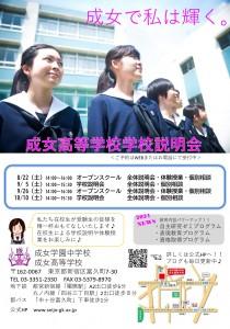 2020.08-10学校説明会チラシ②_page-0001