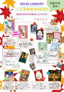 tosyo10月ポスター