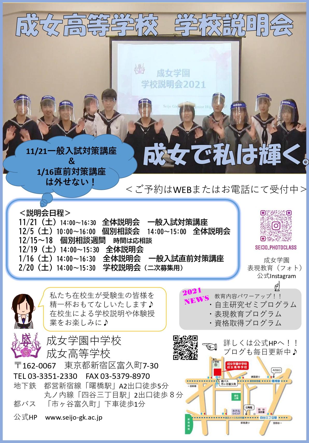 2020.11-03学校説明会チラシ(攻文社)_page-0001