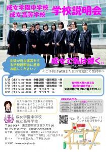 2021.5月学校説明会チラシ_page-0001