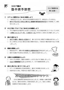 0717水上先生_page-0002