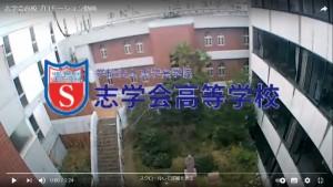 志学会高等学校プロモーション動画 サムネ