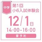 第1回 中学入試体験会(12月)