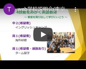 【重要】中学「動画で学校説明会」のご案内