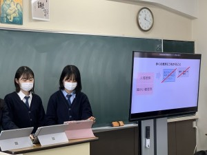 SDGsテーマ研究(高校1年生 現代社会)