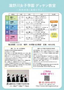 デッサン教室チラシ2018 瀧野川女子学園