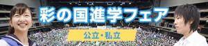shingaku_banner1-2