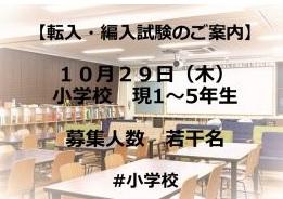 小学校 現1年生~現5年生 転編入試験のお知らせ