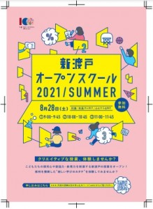 新渡戸オープンスクール2021 開催!