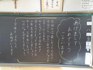東星学園 校長 大矢正則 始業日(1)