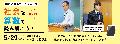 スライダーナビ 【お申込み受付中!】  算数×社会ワークショップ「社会を算数で読み解こう!」