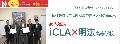 スライダーナビ 共学元年・・・iCLA×明法高校「高大連携調印式」