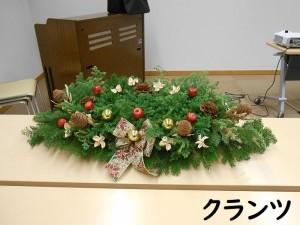 04.20201119・06クリスマス飾りb