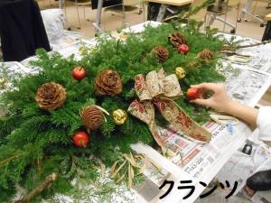 03.20201119・04クリスマス飾りb