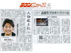 07.◆◆タウンニュース1000・750