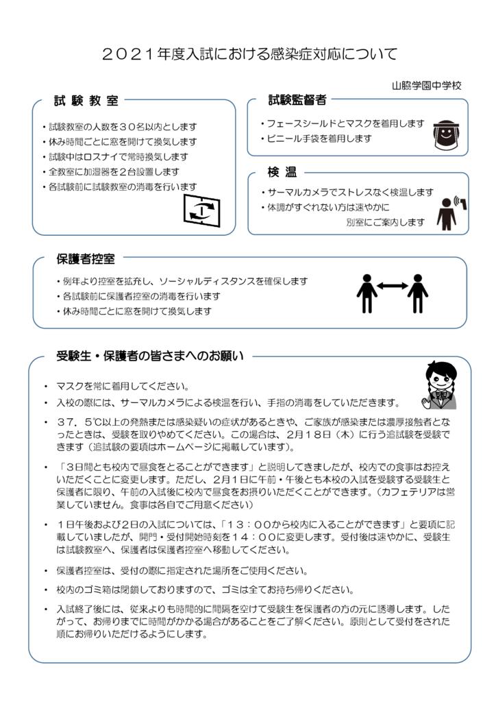2021kansentaisaku-pdf